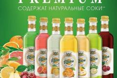 """Лимонад """"Бавария"""" (Апельсин,Вишня,Груша,Грейпфрут,Лимон,Тархун,Фейхоа)."""